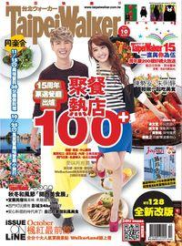 Taipei Walker [第210期]:聚餐 熱店100+