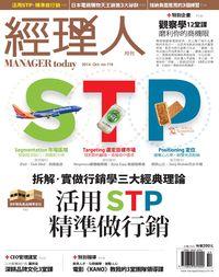 經理人 [第119期]:活用STP精準做行銷