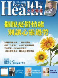 大家健康雜誌 [第331期]:擺脫憂鬱情緒 別讓心靈過勞