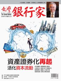 台灣銀行家 [第58期]:資產證券化再起 活化資本流動