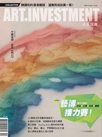 典藏投資 [第84期]:藝博接力賽!