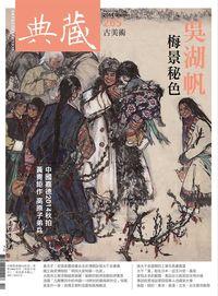 典藏古美術 [第265期]:吳湖帆 梅景秘色