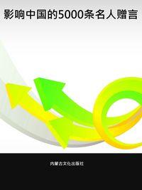 影響中國的5000條名人贈言