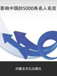 影響中國的5000條名人名言