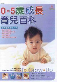 0-5歲成長育兒百科:培育優質的下一代