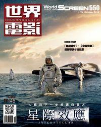世界電影 [第550期]:星際效應 [有聲書]
