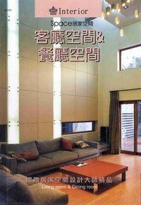居家空間, 客廳空間&餐廳空間