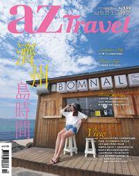 AZ旅遊生活 [第139期]:濟州島時間