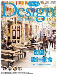 Shopping Design [第71期]:街區的設計革命