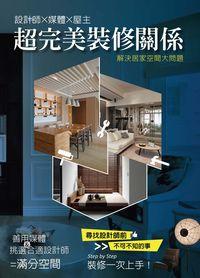 設計師X媒體X屋主:超完美裝修關係:解決居家空間大問題