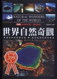 世界自然奇觀:見證地球的滄桑巨變,感悟自然的神奇華美
