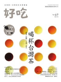 好吃 [第17期]:喝杯台灣茶:產地X品種X工藝X茶人