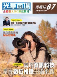 光華商場採購誌 [第67期]:善用資訊科技