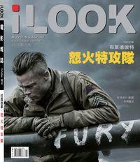 iLOOK 電影雜誌 [2014年10月]:怒火特攻隊