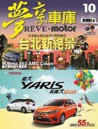REVE Motor 夢享車庫 [第5期]:台北新絕景
