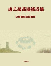 唐三藏西遊釋厄傳
