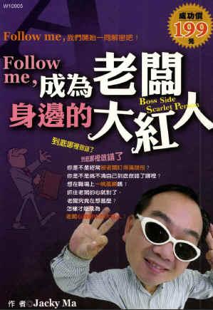 Follow me,成為老闆身邊大紅人:follow me,我們開始一同解密吧!