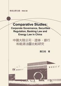 Comparative studies:corporate governance- securities regulation- banking law and energy law in China