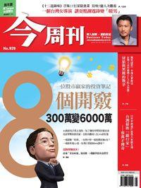 今周刊 2014/10/13 [第929期]:8個開竅 300萬變6000萬
