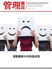 管理雜誌 [第484期]:激勵團隊中的負面成員