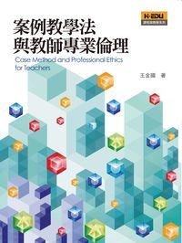 案例教學法與教師專業倫理