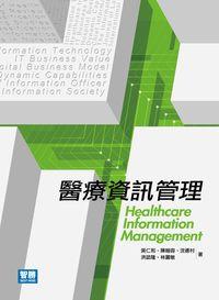 醫療資訊管理