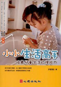 小小生活高手:培養兒童生活自理能力