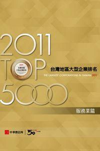 臺灣地區大型企業排名TOP5000. 2011, 服務篇(含2126家服務業排名及分析導讀)