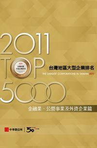 臺灣地區大型企業排名TOP5000. 2011, 金融業、公營事業及外資企業篇(含720家企業排名及分析導讀)