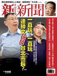 新新聞 2014/10/09 [第1440期]:一直玩、一直玩 連勝文玩掉台北市長?