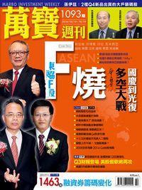 萬寶週刊 2014/10/13 [第1093期]:東協F股燒