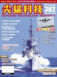 尖端科技軍事雜誌 [第362期]:漢光30號演習系列報導