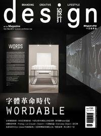 Design設計 [中英國際版] [第179期]:字體革命時代
