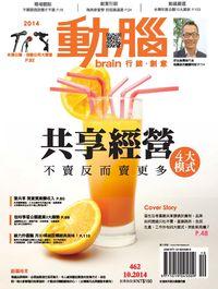 動腦雜誌 [第462期]:共享經營