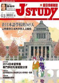 留日情報雜誌 [第93期]:在日本語學校的365天