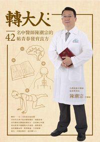 轉大人:名中醫師陳潮宗的42帖青春發育良方