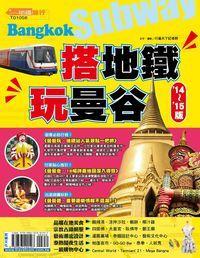 搭地鐵玩曼谷.