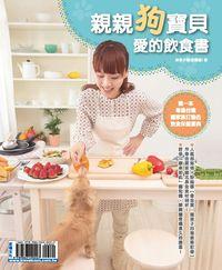 親親狗寶貝:愛的飲食書