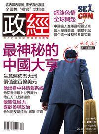 政經 [總第8期]:最神秘的中國大亨