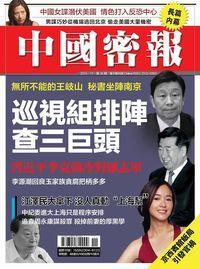 中國密報 [總第26期]:巡視組排陣查三巨頭