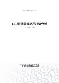 LED特殊領域應用趨勢分析