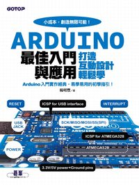 Arduino最佳入門與應用:打造互動設計輕鬆學