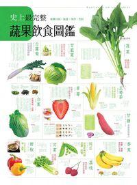 史上最完整的蔬果飲食圖鑑:營養功效.挑選.保存.烹飪