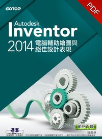 Autodesk Inventor 2014電腦輔助繪圖與絕佳設計表現