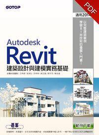 Autodesk Revit建築設計與建模實務基礎