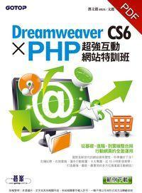 Dreamweaver CS6 X PHP超強互動網站特訓班