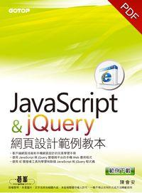 JavaScript與jQuery網頁設計範例教本