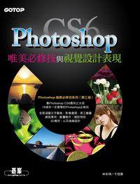 Photoshop CS6唯美必修技與視覺設計表現