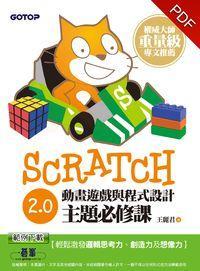 Scratch 2.0動畫遊戲與程式設計主題必修課