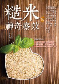 糙米的神奇療效